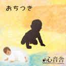 泣きやまない赤ちゃんの音楽CD