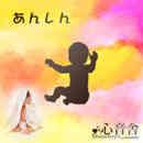 寂しがる赤ちゃんの音楽CD