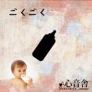 授乳期の赤ちゃんの音楽CD