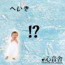 泣き虫な赤ちゃんの音楽CD