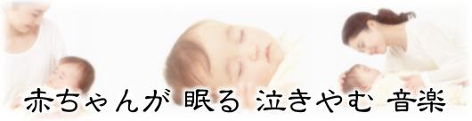 赤ちゃんが安心して眠るすぐに泣きやむ音楽療法CDオトサプリ